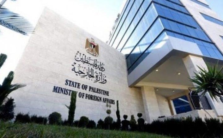 جلسة مشاورات سياسية بين الخارجية الفلسطينية ونظيرتها البلجيكية