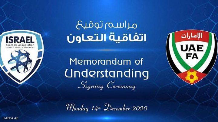 توقيع اتفاق تعاون بين اتحادي كرة القدم الاماراتي والاسرائيلي