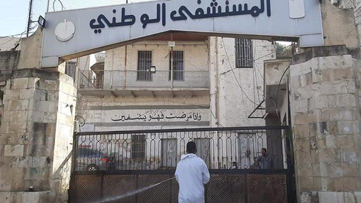 الكيلة: تخصيص مستشفى الوطني في نابلس بالكامل لعلاج مرضى كورونا