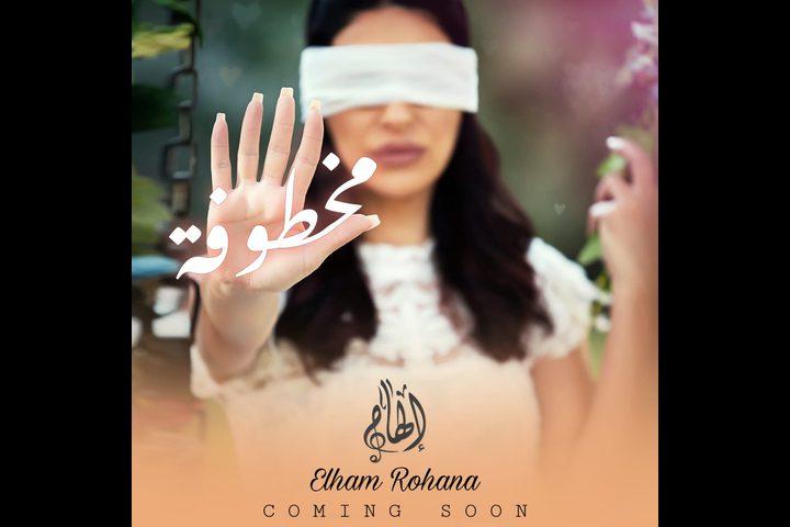 """الفنانة إلهام روحانا تستقبل العام الجديد بـ """"مخطوفة"""""""