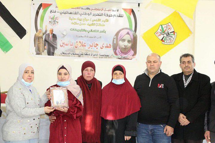 حركة فتح إقليم القدس تكرم المحررة هدى ياسين