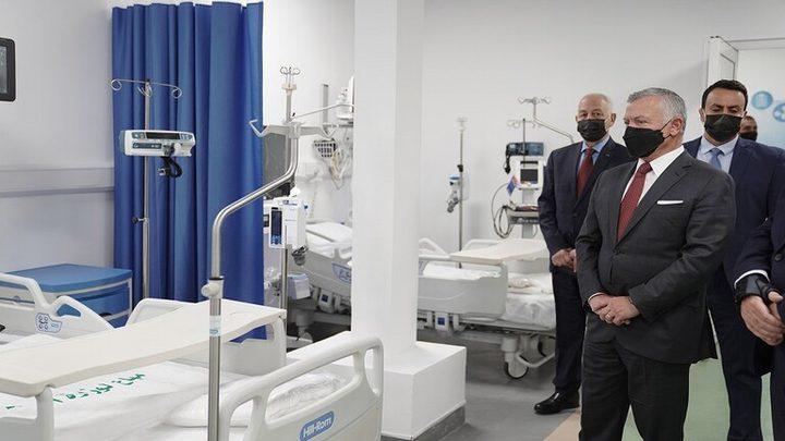 العاهل الأردني يفتتح مستشفى ميدانيا مخصصا لمصابي كورونا