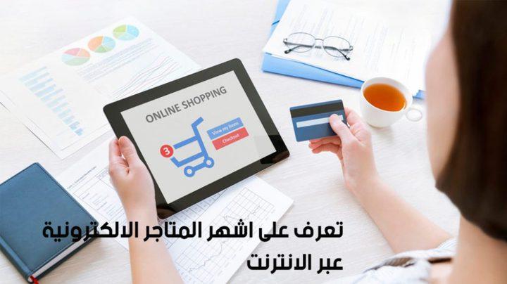 أفضل متاجر تسوق الكتروني تقدم خصومات وتخفيضات لعام 2021