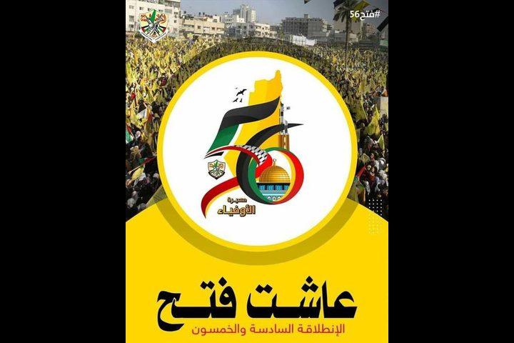 فتح: الانطلاقة شكلت فجرا جديدا استعاد من خلالها شعبنا المبادرة
