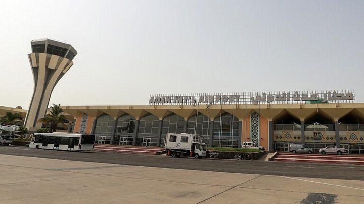 إعادة تشغيل مطار عدن الدولي