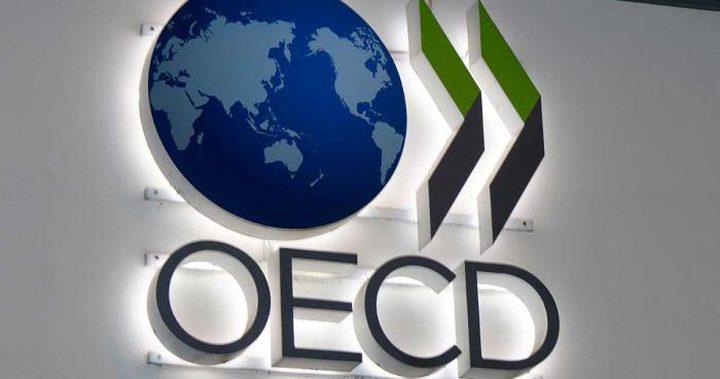 منظمة التعاون تحذر حكومات العالم من التسرع في خفض الإنفاق العام