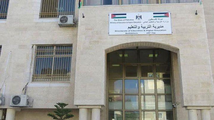 إغلاق مقر مديرية التربية والتعليم في بيت لحم بسبب كورونا