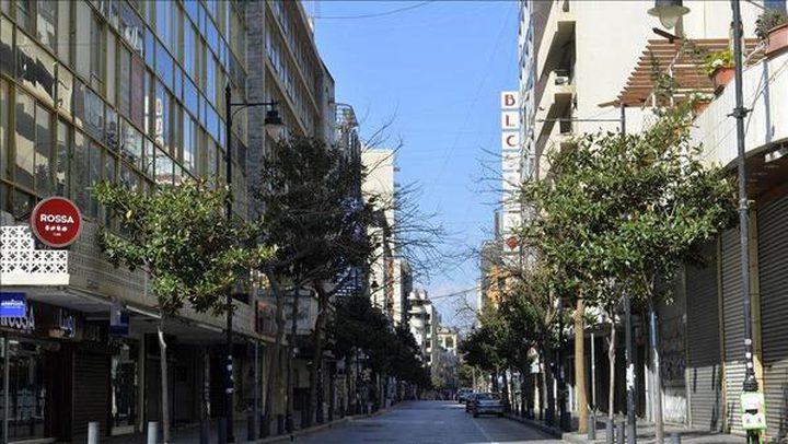 لبنان يقرر الإغلاق الكامل مدة 3 أسابيع لمواجهة الوباء