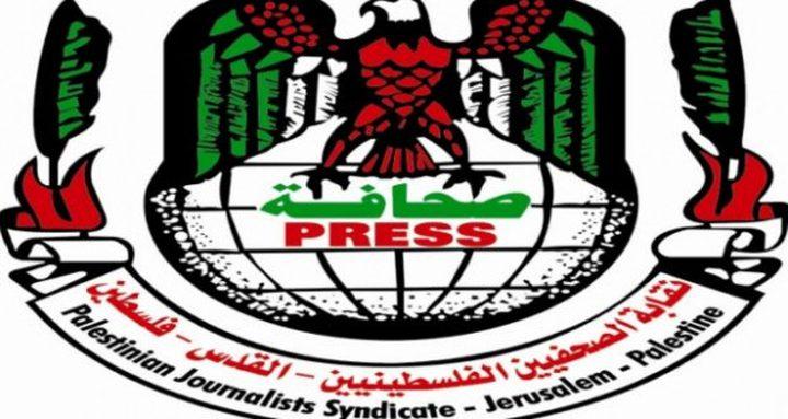 نقابة الصحفيين الفلسطينيين تحذّر من المُشاركة في مؤتمر للاحتلال