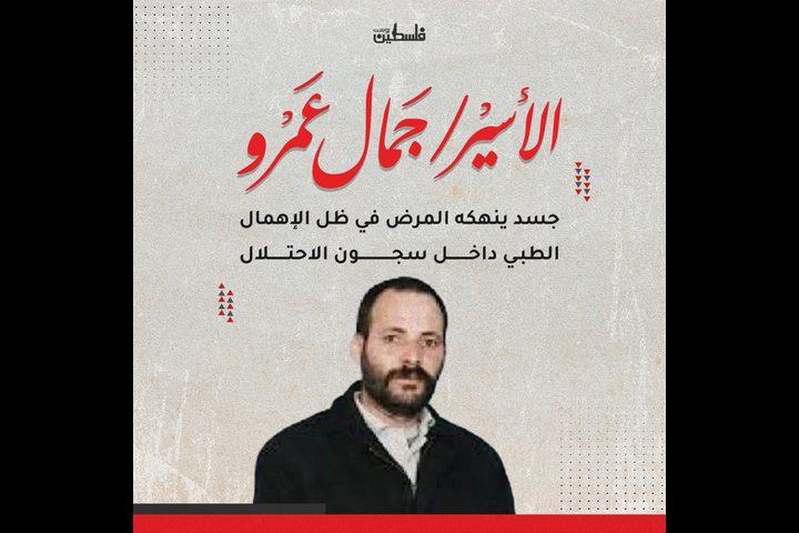 الخليل: وقفة تضامنية مع الأسير المريض جمال عمرو