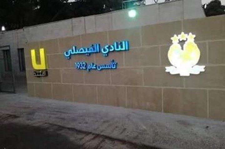 السلطات الأردنية  تحقق في واقعة اقتحام نادي الفيصلي من قبل ملثمين