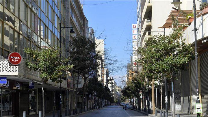 لبنان تعيش الإغلاق العام الثالث خلال فترة كورونا