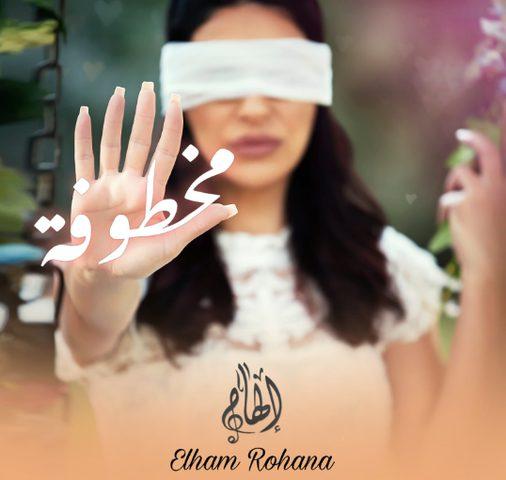 """الفنانة الفلسطينية إلهام روحانا تطلق أغنيتها الجديدة """"مخطوفة"""""""
