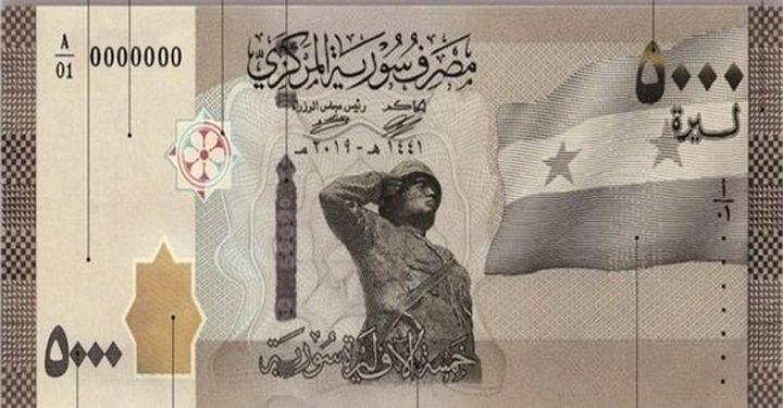 المصرف المركزي في سوريا يطرح أكبر ورقة نقدية
