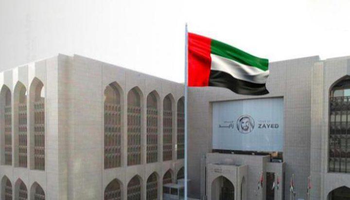 مصرف الإمارات الدولي يفرض عقوبات مالية على 11 بنكا