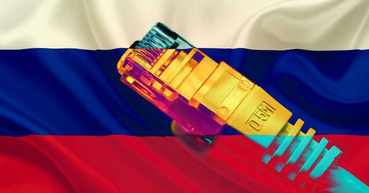 روسيا تعلن استعدادها للانفصال عن الانترنت العالمي