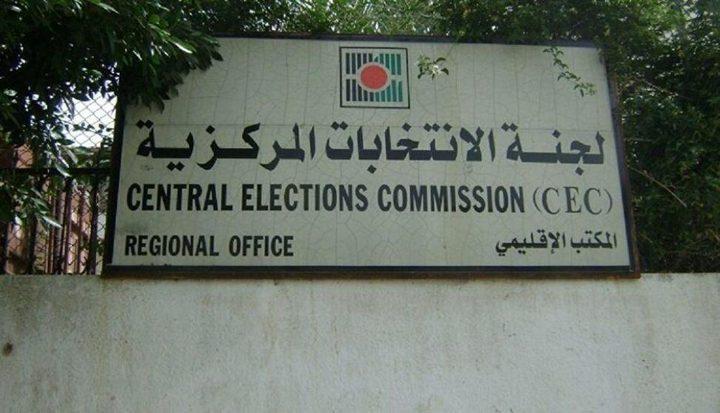 لجنة الانتخابات المركزية تبدأ تدريب طواقمها الميدانية
