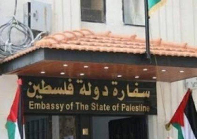اغلاق السفارة الفلسطينية في قطر لمدة أسبوع بسبب كورونا