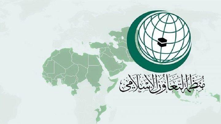 """""""التعاون الإسلامي"""" تُدين هدم الاحتلال منازل ومنشآت فلسطينية"""