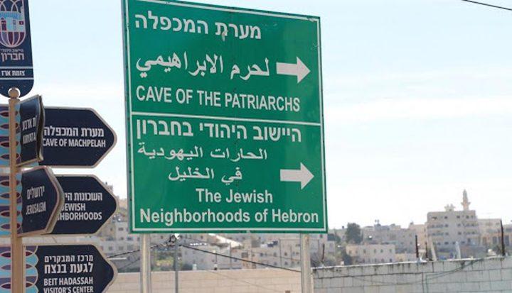 الاحتلال يشرع بتغيير أسماء الشوارع في المناطق الخاضعة لسيطرته