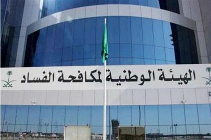 السعودية توقف 65 مواطناً ومقيماً بتهمة الفساد