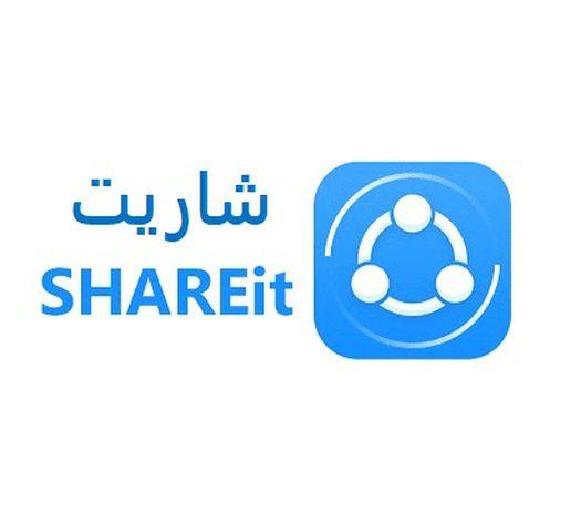 """شركة أمنية تطالب بحذف تطبيق """"شاريت"""" لمشاركة الملفات"""