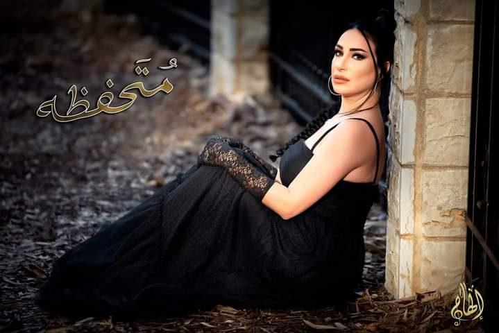 """بعد """"مخطوفة"""" ..الفنانة إلهام روحانا تطل على جمهورها بأغنية جديدة"""