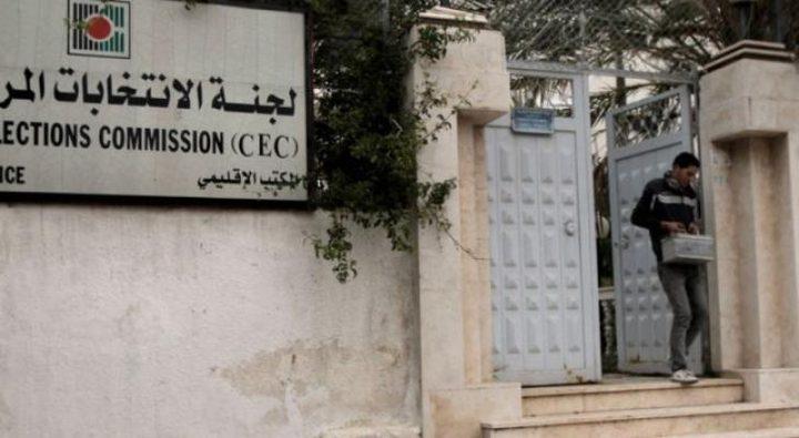 لجنة الانتخابات تعلن انتهاء فترة النشر والاعتراض