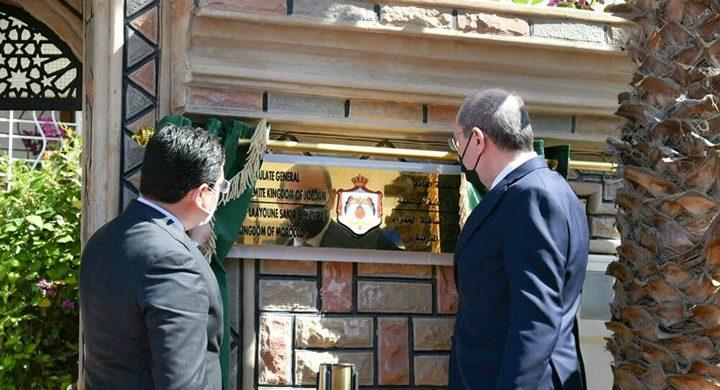 وزير خارجية الأردن يفتتح قنصلية بلاده في إقليم الصحراء بالمغرب