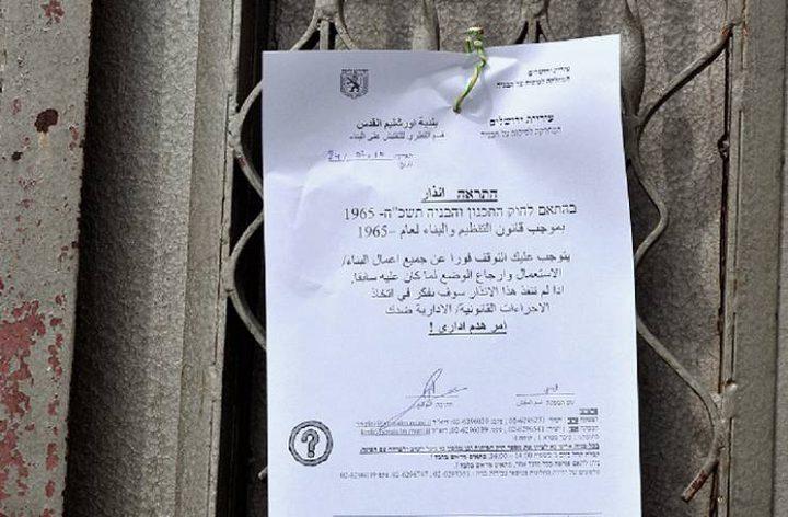 الاحتلال يخطر 6 منازل بالهدم في القدس