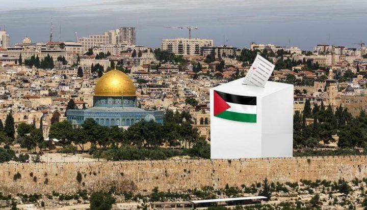 إجراء الانتخابات من دون القدس أمر مرفوض