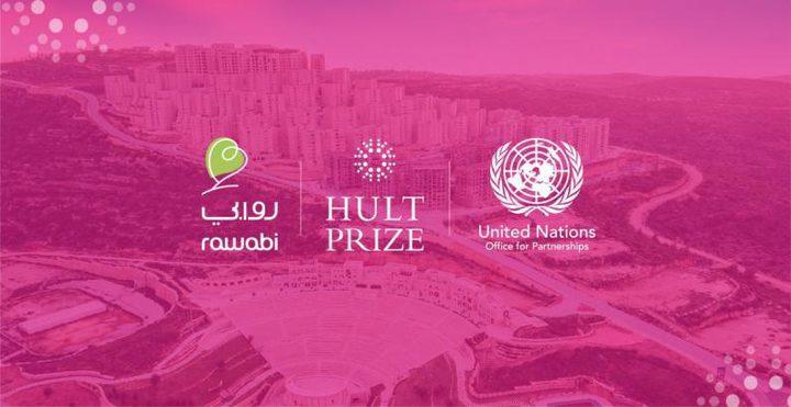 6 فرق تترشّح لنهائيات القمة الإقليمية لجائزة هالت العالمية