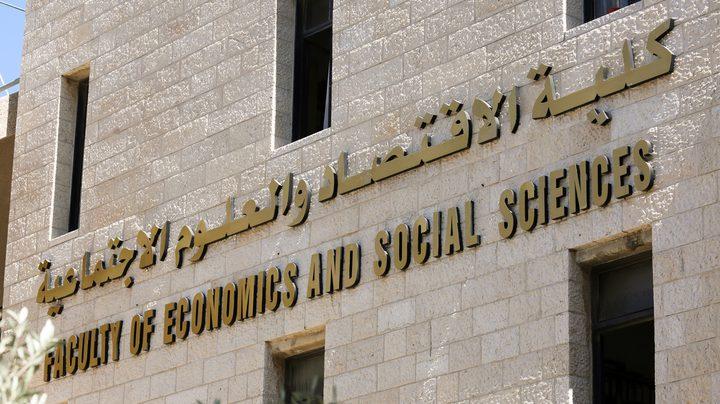 النجاح تبحث تحدّيات الاقتصاد الفلسطيني في مواجهة الضّغط السّياسي