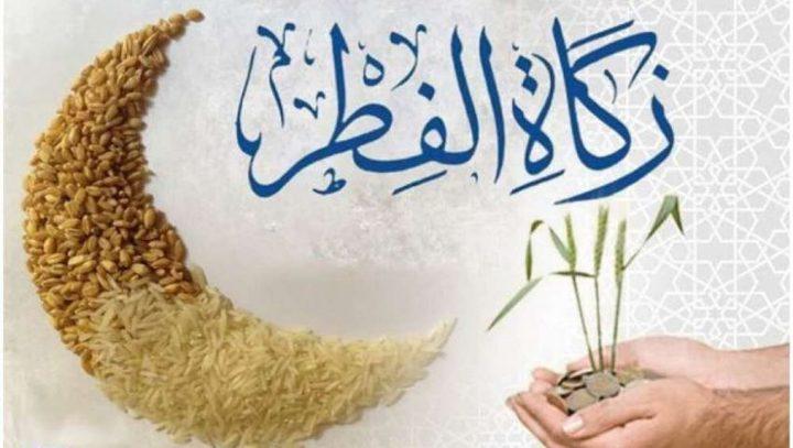 دار الإفتاء تعلن مقادير صدقة الفطر لهذا العام بــ (9 شواقل)