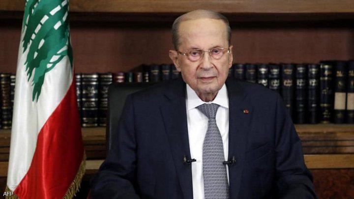 رئيس لبنان: نرفض أن نكون معبرا لما يسيء للدول العربية