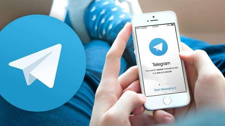 """""""تليغرام"""" يحصل على ميزة مهمة و عملية قريبا"""