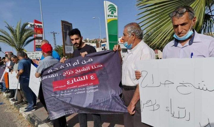 وقفة تضامنية في أم الفحم ضد تهويد حيّ الشيخ جراح بالقدس