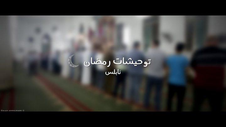 """""""لا أوحش الله منك يارمضان"""" توحيشات العشر الأواخر من رمضان"""