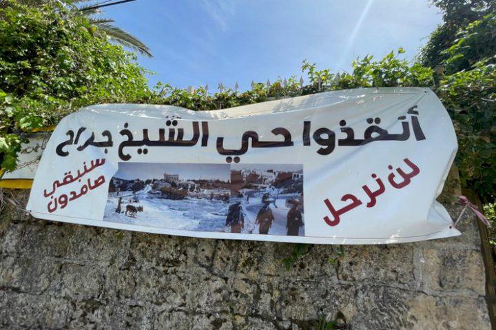 نقابات عمالية دولية  تتضامن مع الشيخ جراح وغزة