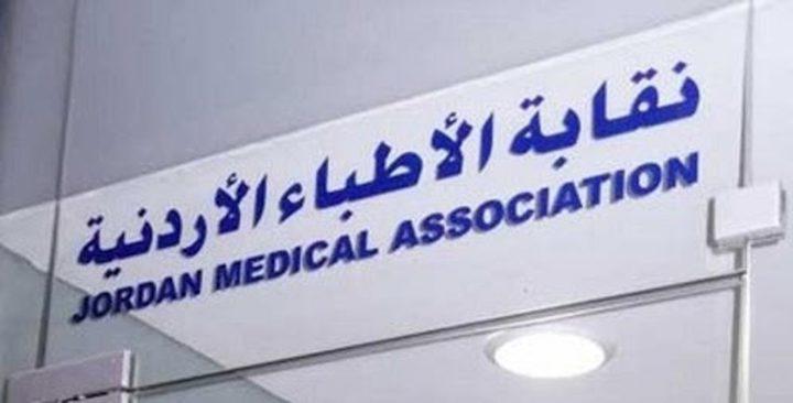 نقابة الأطباء الأردنية تقرر إيفاد طبيبين من كل اختصاص إلى غزة