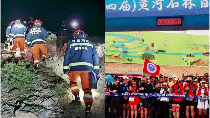 موجة برد تتسبب في وفاة 21 متسابقا خلال ماراثون في الصين