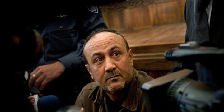 """إدارة سجون الاحتلال تعيد الأسير مروان البرغوثي إلى سجن """"هداريم"""""""