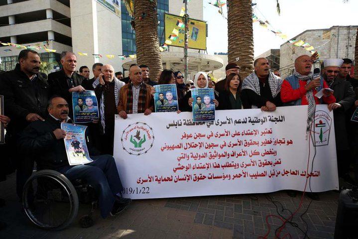 نابلس: وقفة تضامنية لدعم وإسناد الاسرى