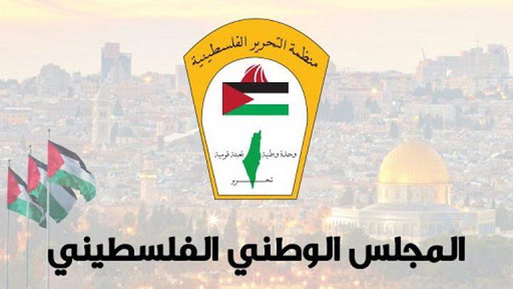 المجلس الوطني يرحب بقرار مجلس النواب الإيرلندي إدانة ضم القدس