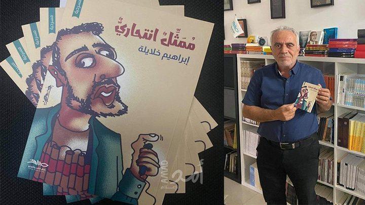مسرحية جديدة للكاتب إبراهيم خلايلة