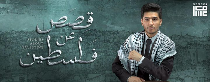 """عسّاف يطلق ألبوم غنائي بعنوان """"قصص عن فلسطين"""""""