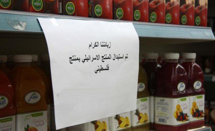 بيتونيا تعفي المتاجر الخالية من بضائع الاحتلال من رسوم الحِرف