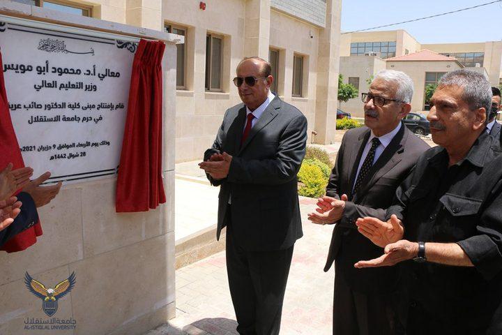 افتتاح كلية صائب عريقات للدراسات والبحث العلمي بجامعة الاستقلال