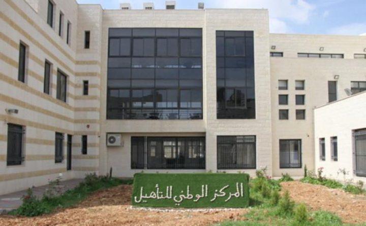 عودة العمل في المركز الوطني لعلاج وتأهيل المدمنين في بيت لحم