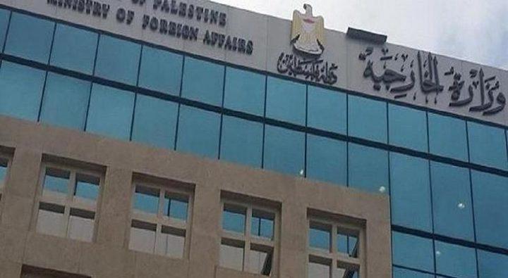 الخارجية: تطالب بوضع التحققيق في جرائم الاحتلال على سلم الأولويات